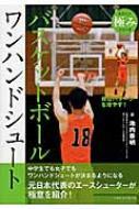 バスケットボール ワンハンドシュート スポーツ極みシリーズ