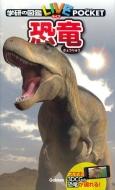恐竜 学研の図鑑LIVE(ライブ)ポケット