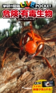 危険・有毒生物 学研の図鑑LIVE ポケット