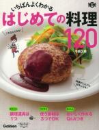 いちばんよくわかるはじめての料理120 これならできる! 料理コレ1冊!