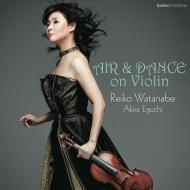 『Air & Dance on Violin〜ラヴェル:ツィガーヌ、クライスラー:美しきロスマリン、パガニーニ:モーゼ幻想曲、他』 渡辺玲子、江口 玲