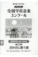 NHK全国学校音楽コンクール 高等学校男声三部合唱課題曲 第84回(平成29年度)君が君に歌う歌