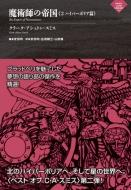 魔術師の帝国 2 ハイパーボリア篇 ナイトランド叢書