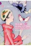 竹久夢二 かわいい手帖 大正ロマンの乙女ワールド らんぷの本
