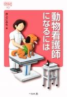 動物看護師になるには なるにはBOOKS