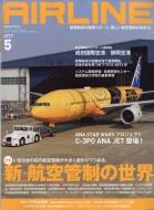 Air Line (エアライン)2017年 5月号