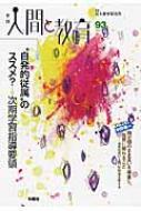 季刊人間と教育 93号