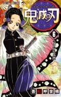 鬼滅の刃 6 ジャンプコミックス