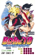 BORUTO -ボルト--NARUTO NEXT GENERATIONS-3 ジャンプコミックス