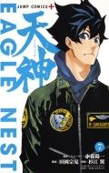 天神 -TENJIN-7 ジャンプコミックス