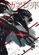 スカアレッド 1 ヤングジャンプコミックス