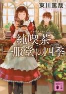 純喫茶「一服堂」の四季 講談社文庫