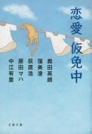 恋愛仮免中 文春文庫