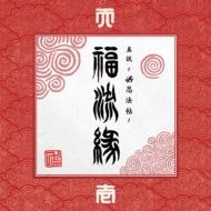『真説 〜卍忍法帖〜福流縁』壱ノ巻 〜天〜
