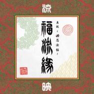 『真説 〜卍忍法帖〜福流縁』映ノ巻 〜流〜