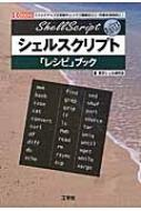 シェルスクリプト「レシピ」ブック 「バックアップ」「更新チェック」「画像加工」 I / O Books