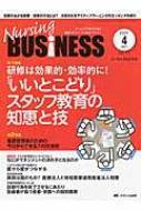ナーシングビジネス 11巻4号
