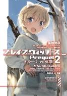 ブレイブウィッチーズPrequel 2 オラーシャの幻影 角川スニーカー文庫