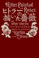 ヒトラーの描いた薔薇 ハヤカワ文庫SF