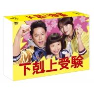 下剋上受験 Blu-ray BOX