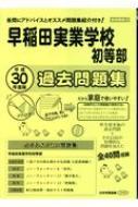 早稲田実業学校初等部過去問題集 平成30年度版 小学校別問題集首都圏版