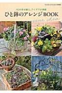 ひと鉢のアレンジBOOK MUSASHI BOOKS