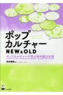 ポップカルチャー NEW&OLD ポップカルチャーで学ぶ初中級日本語