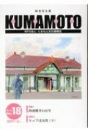 KUMAMOTO 総合文化誌 No.18 2017年3月