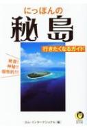 にっぽんの秘島 行きたくなるガイド KAWADE夢文庫