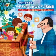 25 Etudes-ホラーク先生のポピュラー・ピアノ小品集-ブルグミュラー 25の練習曲: Jan Horak(P)