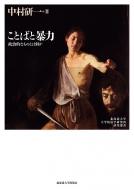 ことばと暴力 政治的なものとは何か 北海道大学大学院法学研究科研究選書