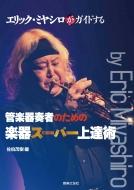 エリック・ミヤシロがガイドする管楽器奏者のための 楽器スーパー上達術