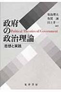 政府の政治理論 思想と実践