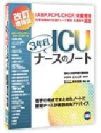 改訂増強版 ICU3年目ナースのノート