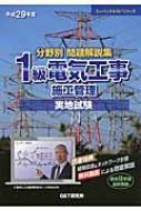 分野別問題解説集 1級電気工事施工管理実地試験 平成29年度 スーパーテキストシリーズ