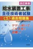 給水装置工事主任技術者試験厳選過去問題集