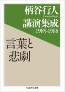 柄谷行人講演集成1985‐1988 言葉と悲劇 ちくま学芸文庫