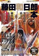 漫画家本 Vol.1 藤田和日郎本 少年サンデーコミックススペシャル