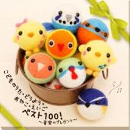 こどものうた・どうよう・おやこ・えいご ベスト100!〜音楽のプレゼント〜<0〜3歳向け>