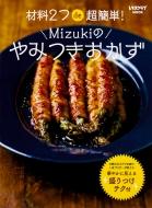 材料2つde超簡単 Mizukiのやみつきおかず レタスクラブムック