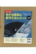 あかね書房の新刊えほんセット(全8巻セット)2017年度