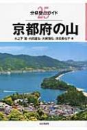 京都府の山 分県登山ガイド