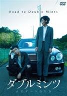 ダブルミンツ ナビゲートDVD 〜Road to Doublemints〜
