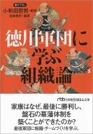 徳川軍団に学ぶ組織論 日経ビジネス人文庫