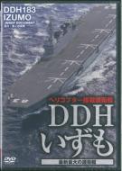 DDHいずも 最新最大の護衛艦 DVD