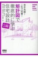 苦手克服!これで完璧!矩計図で徹底的に学ぶ住宅設計 S編