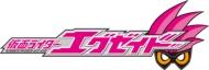 仮面ライダーエグゼイド VOLUME08