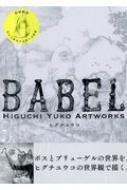 BABEL Higuchi Yuko Art Works 初回限定版