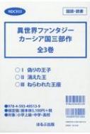 異世界ファンタジーカーシア国三部作(全3巻セット)
