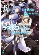 エイルン・ラストコード 〜架空世界より戦場へ〜6 MF文庫J